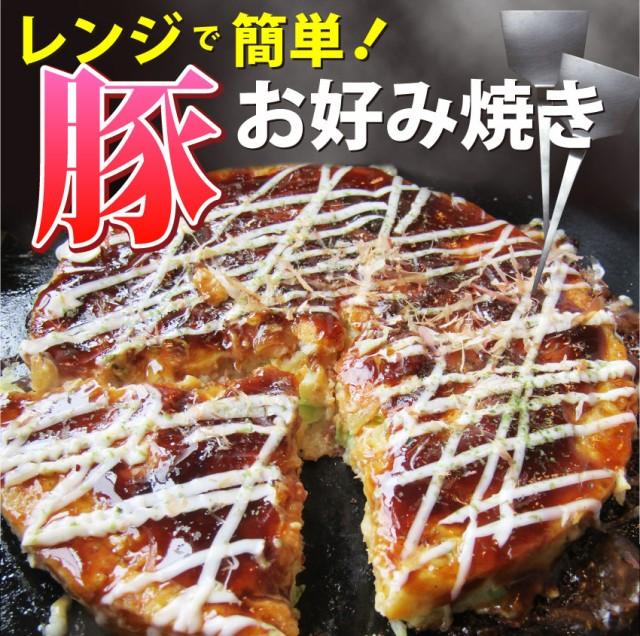 【冷凍】レンジで簡単・豚お好み焼き!関西風(12...