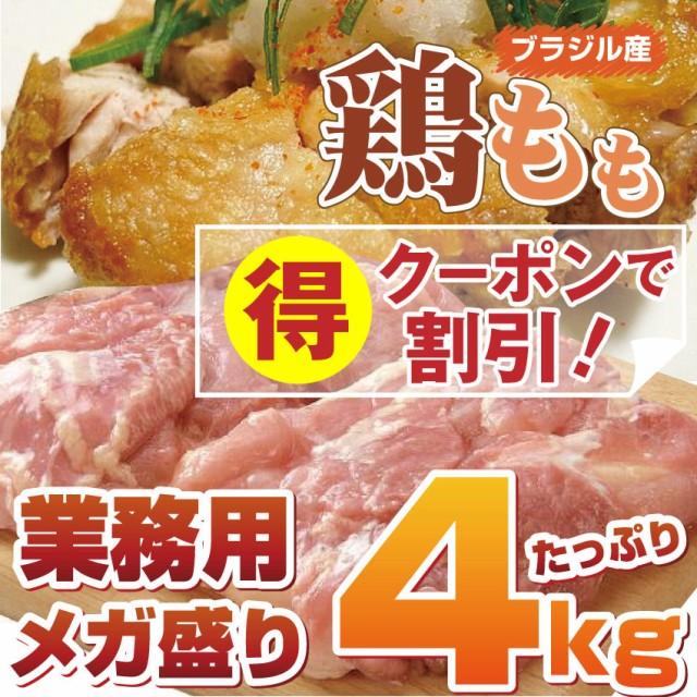 《クーポンで割引対象》 鶏もも 肉4kg (2kg×2) ...