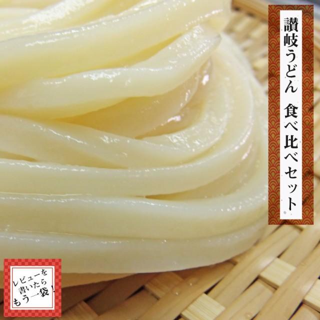 【お試し・送料無料】讃岐うどんセット!麺の国の...