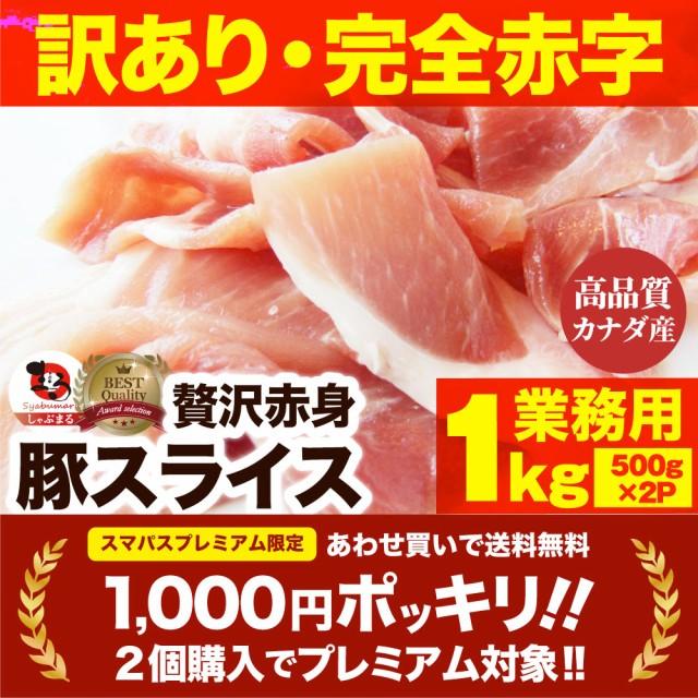 《 1,000円ポッキリ 》訳あり 豚ウデ スライス メ...