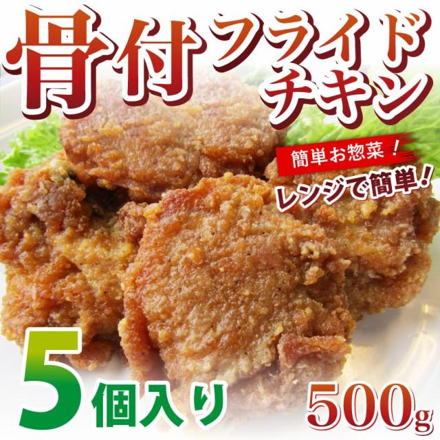 骨付 フライドチキン 500g(5本入り)レンジで簡単調理 お弁当 冷食 オードブル 冷凍食品 チキン 唐揚げ (惣菜)