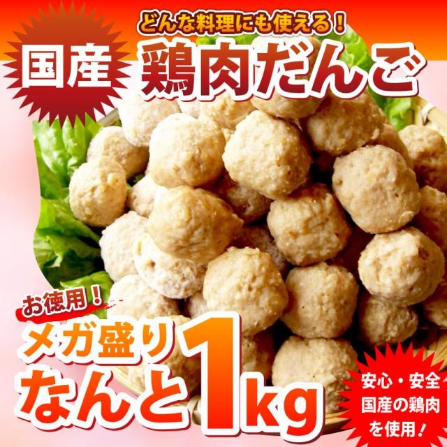 【冷凍】徳用!メガ盛り(国産)鶏肉だんご1kg(12...