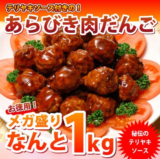 【冷凍】徳用!メガ盛りタレ付き肉だんご1kg(1...