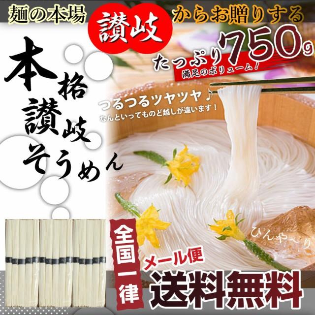 本格 讃岐 そうめん グランプリ受賞 送料無料 750...