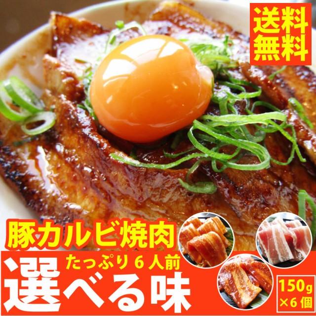 【送料無料・冷凍】豚カルビ焼肉!選べる味【6人...