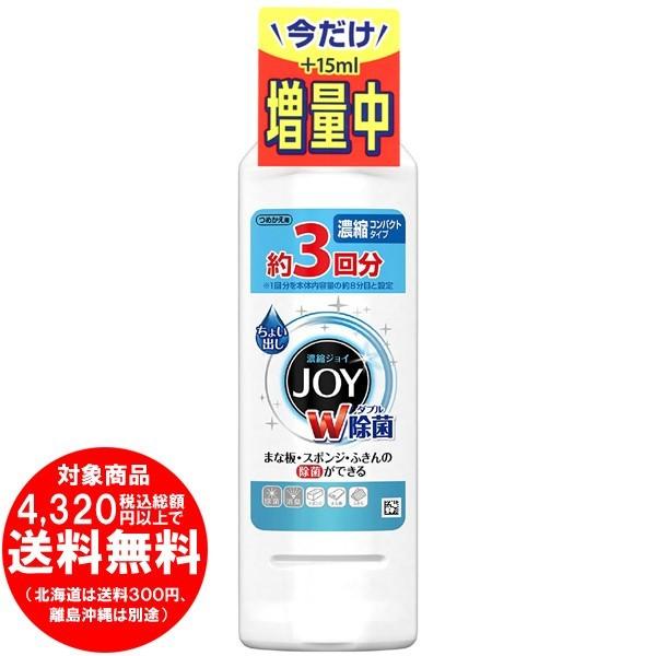 除菌ジョイ コンパクト 食器用洗剤 さわやか微香...