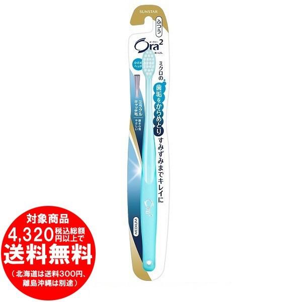 オーラ2 歯ブラシ ミラクルキャッチ毛 ふつう (色...