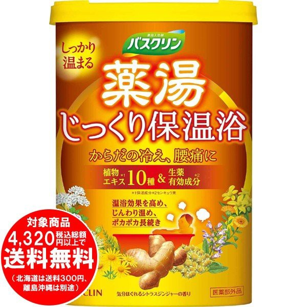 バスクリン 薬湯じっくり保温浴 600g 入浴剤 【医...