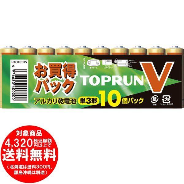 富士通 FDK アルカリ乾電池 TOPV 単3形10個パック...