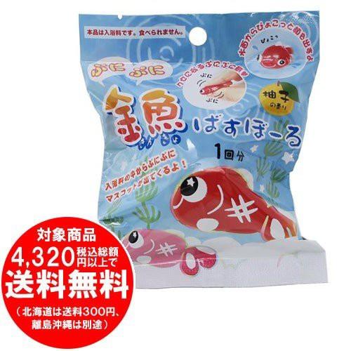 ぷにぷに金魚バスボール 柚子の香り 80g 1個入 [f...