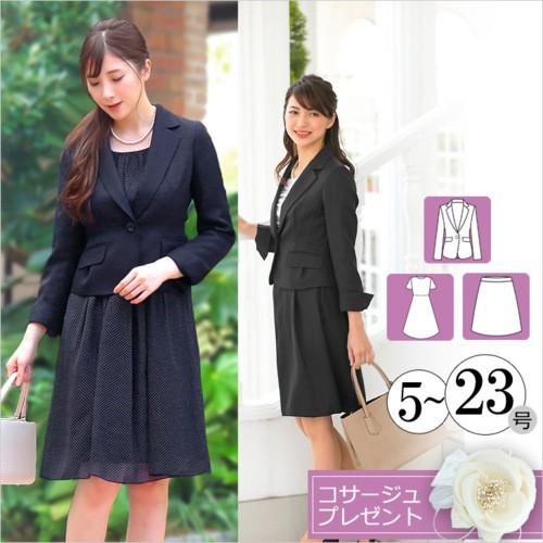入学式 スーツ ママ 卒業式 3点 セット 小さい 大きい サイズ レディース フォーマル ワンピース スカート t21702