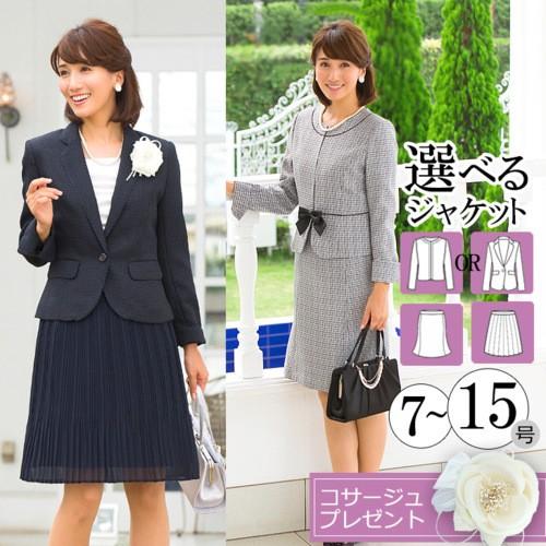 入学式 スーツ ママ 卒業式 3点 セット 小さい サイズ レディース フォーマル ワンピース スカート b2527-533234