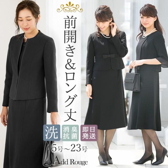 ブラックフォーマル 喪服 大きいサイズ スーツ レ...