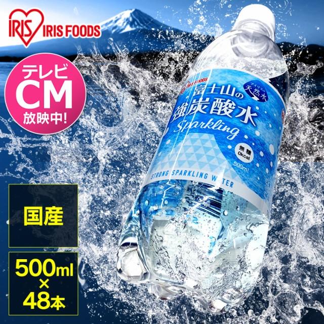 天然水 水 富士山の強炭酸水 500ml×48【予約】...