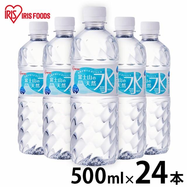 天然水 水 富士山の天然水 500ml×24 富士山の天...