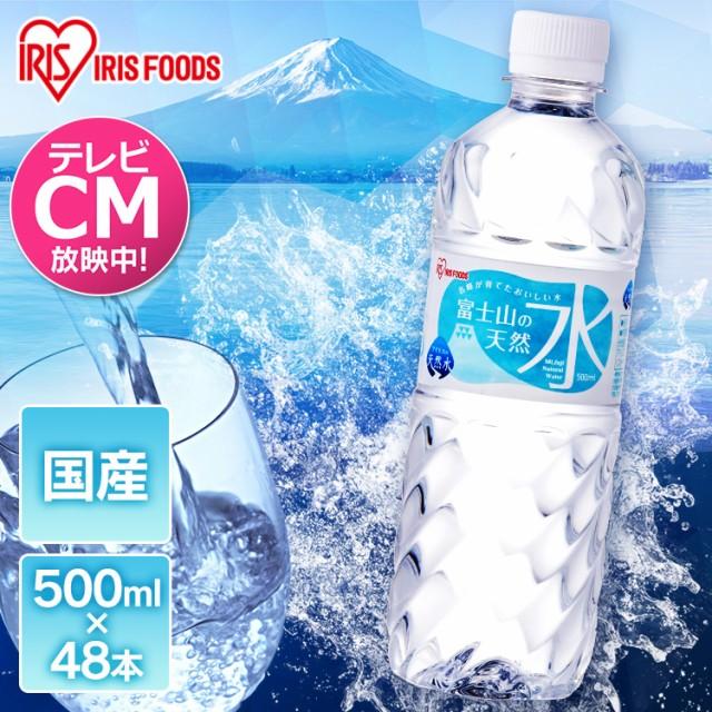 天然水 水 富士山の天然水 500ml×48 富士山の天...