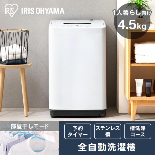 【クーポン利用で10%OFF!】洗濯機 全自動洗濯機...