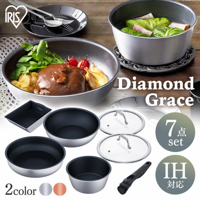 【限定特価】ダイヤモンドグレイス 7点セット DG-S7S 全2色 フライパン 鍋 深型 ガラス蓋 外せる ハンドル 取っ手 セット 汚れにくい コ