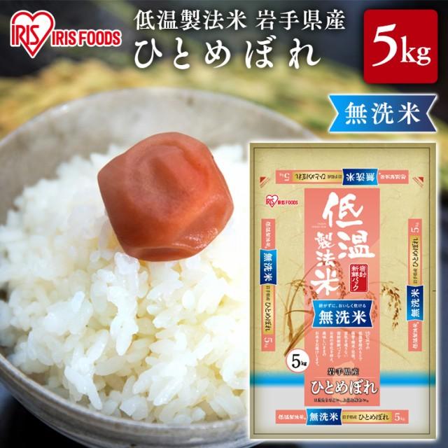 【10%OFFクーポン有!】 ひとめぼれ 5kg 米 お米...