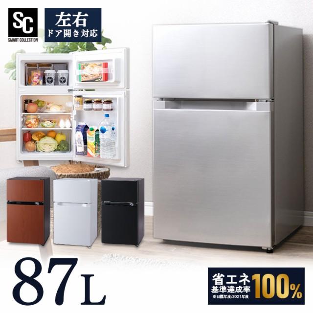 【クーポン利用で10%OFF!】冷蔵庫 2ドア 87L 冷...