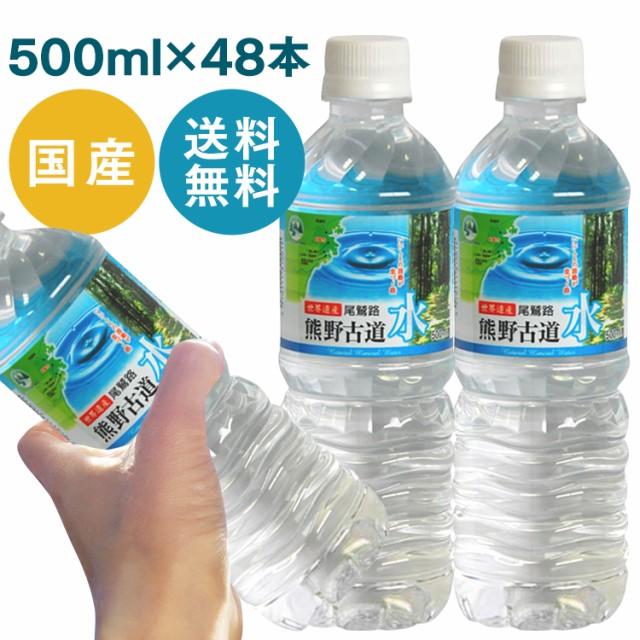 48本入 LDC 熊野古道水 500ml ライフドリンクカン...