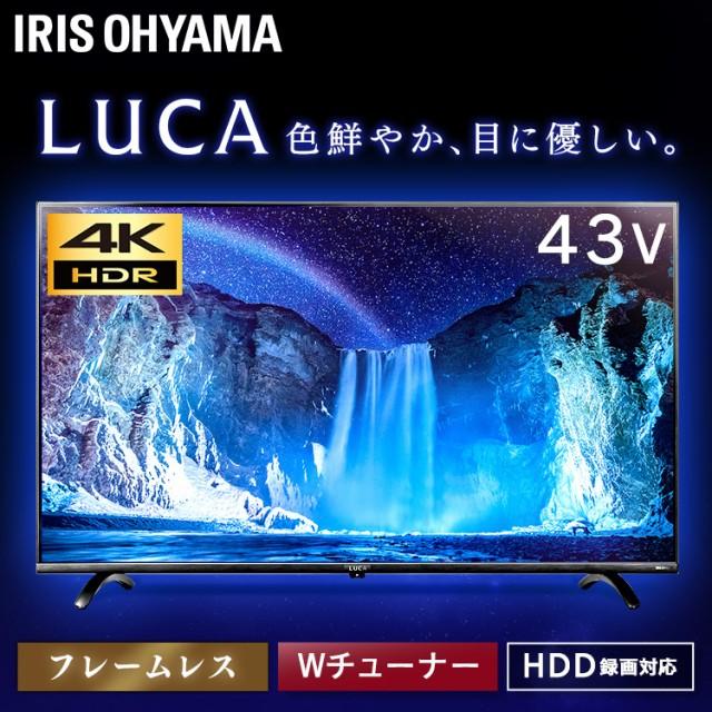 【クーポン利用で10%OFF!】テレビ 43型 4K対応 ...