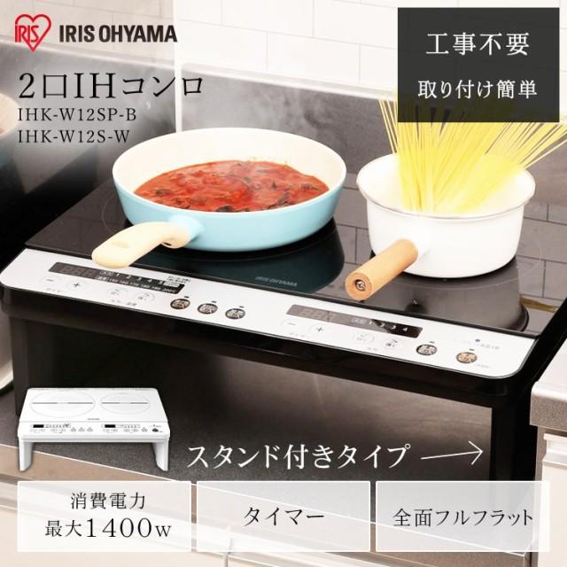 【クーポン利用で10%OFF!】コンロ 2口IHコンロ...