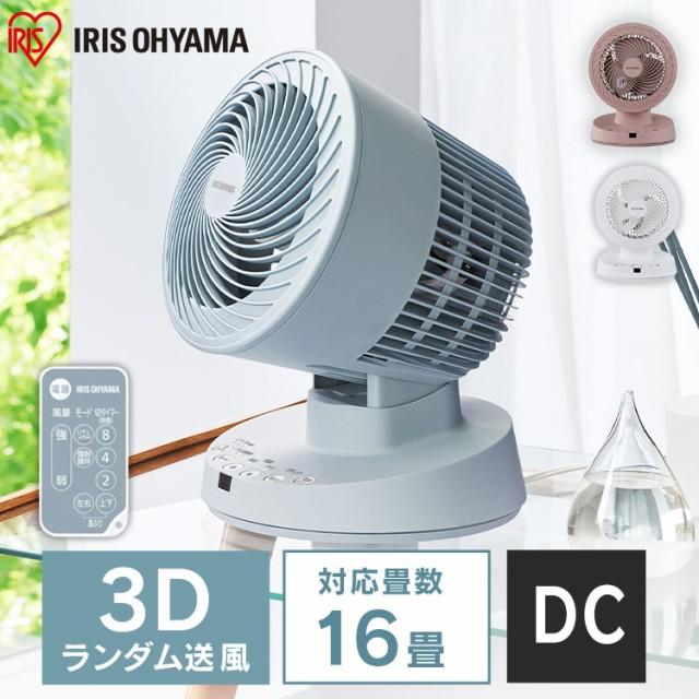 サーキュレーター アイリスオーヤマ DCモーター 静音 PCF-BD15T サーキュレーター 上下左右首振り 扇風機 冷房 送風