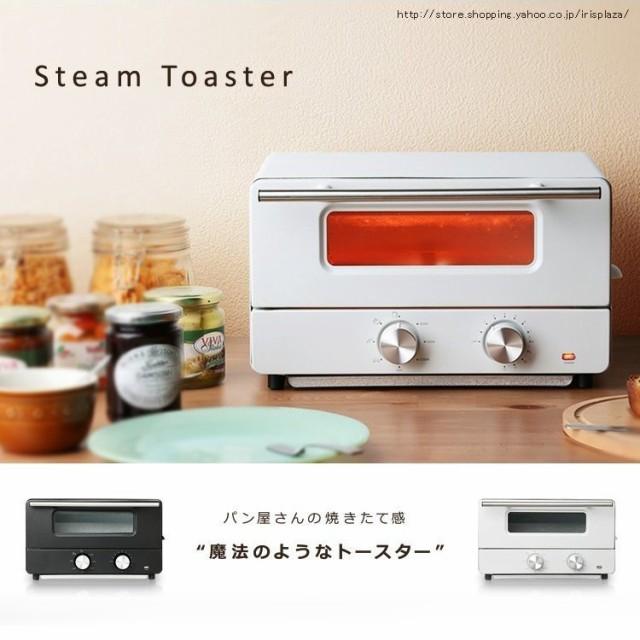 トースター 2枚 スチームトースター トースター IO-ST001 HIRO 小型 スチームトースター おしゃれ スチーム機能 オーブン トースト スチ