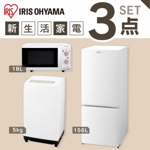 家電セット 新生活 3点セット 冷蔵庫 156L+洗濯機 5kg +電子レンジ テーブル 18L アイリスオーヤマ 全4種類 プラザセレクト 送料無料