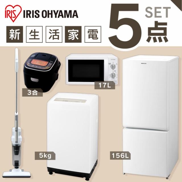 家電セット 新生活 5点セット 冷蔵庫 156L+洗濯機 5kg+電子レンジ 17L ターンテーブル +炊飯器 3合 ブラック+掃除機 送料無料
