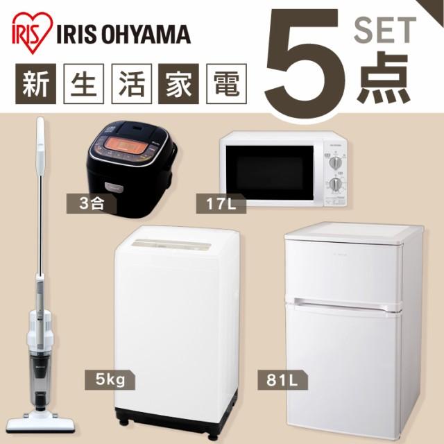 家電セット 新生活 5点セット冷蔵庫 81L+洗濯機 5kg+電子レンジ 17L ターンテーブル +炊飯器 3合+掃除機 全2電子レンジ種類 送料無料