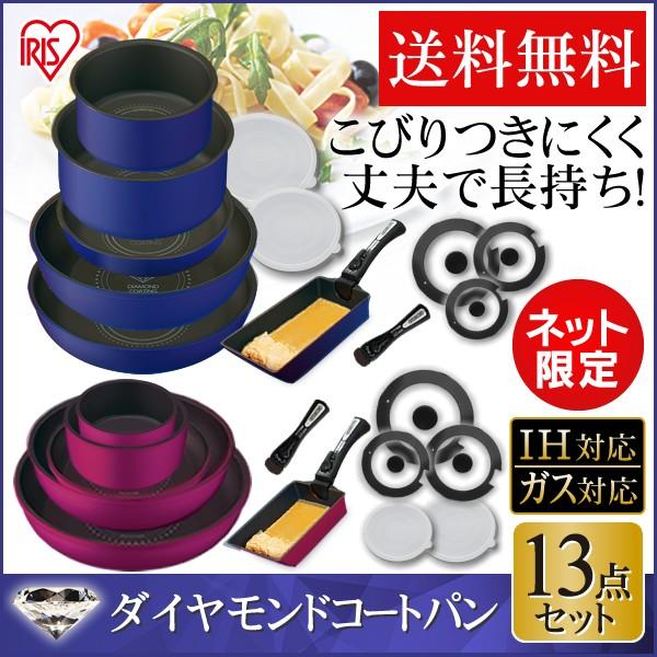 【タイムセール】フライパン 13点セット ダイヤモ...