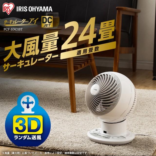 サーキュレーター 扇風機 サーキュレーターアイDC...