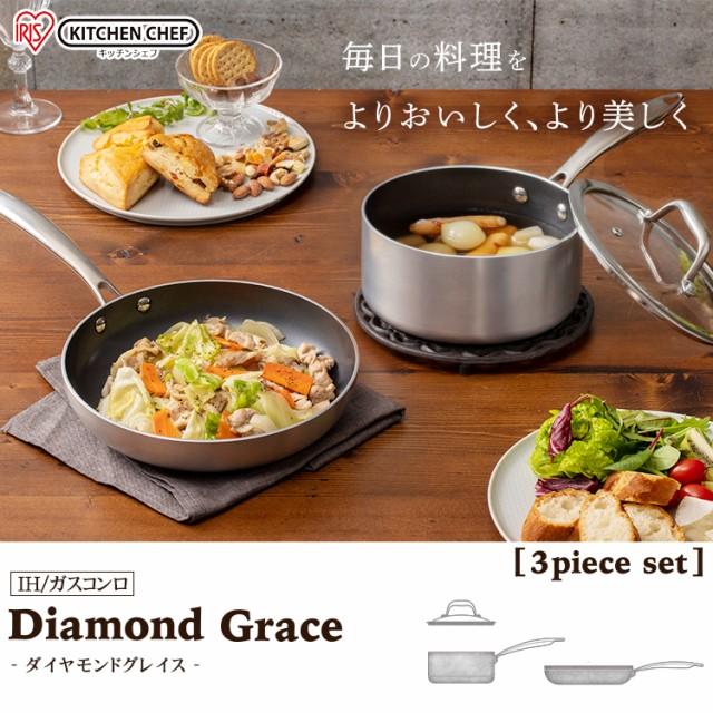 【限定特価】 フライパン セット 3点セット フライパンセット ダイヤモンドグレイス キッチン キッチン用品 鍋 なべ ナベ 取って お手入