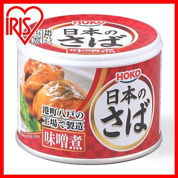 サバ缶 日本のさば 味噌煮 190g アイリスオーヤマ...