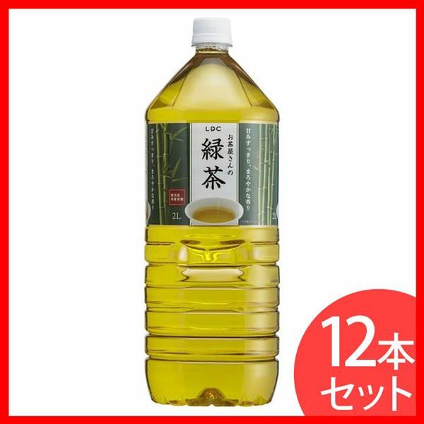お茶 LDCお茶屋さんの緑茶2L 12本 プラザセレクト...