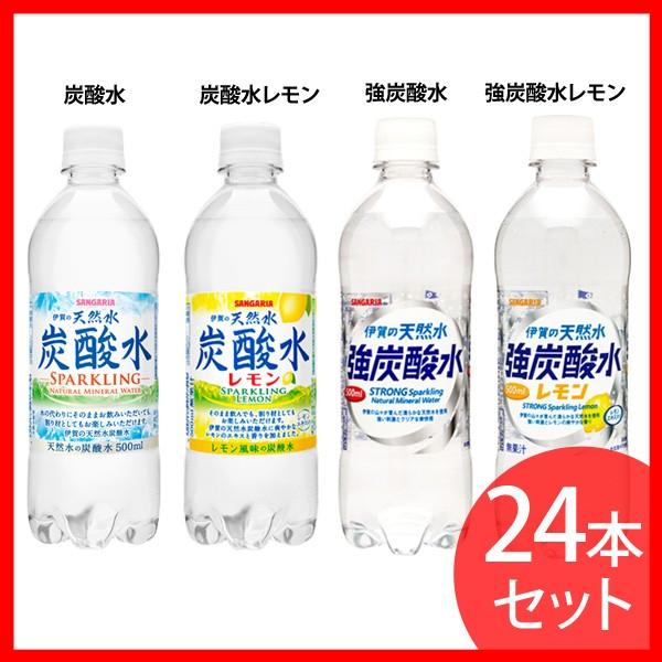 【24本入り】炭酸水 500ml 24本 天然水 伊賀の天...