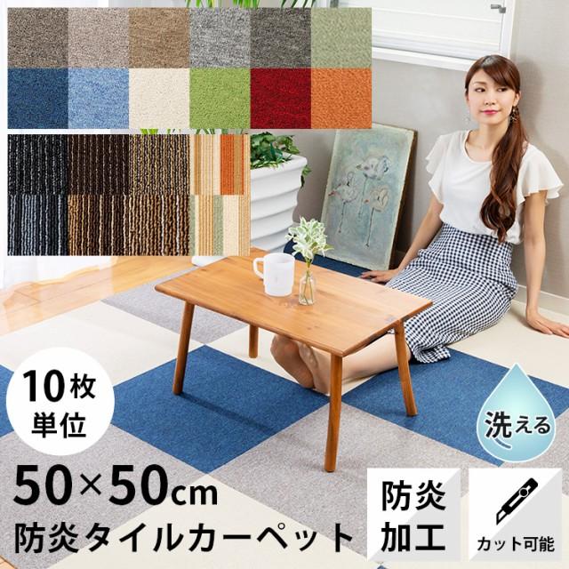 タイルカーペット 10枚単位で販売 【予約】防炎 ...