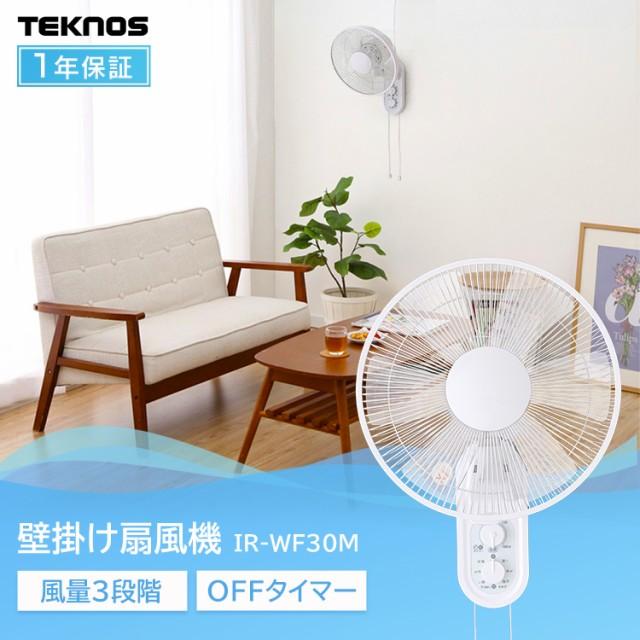 扇風機 壁かけ式 季節家電 タイマー付 サーキュレ...
