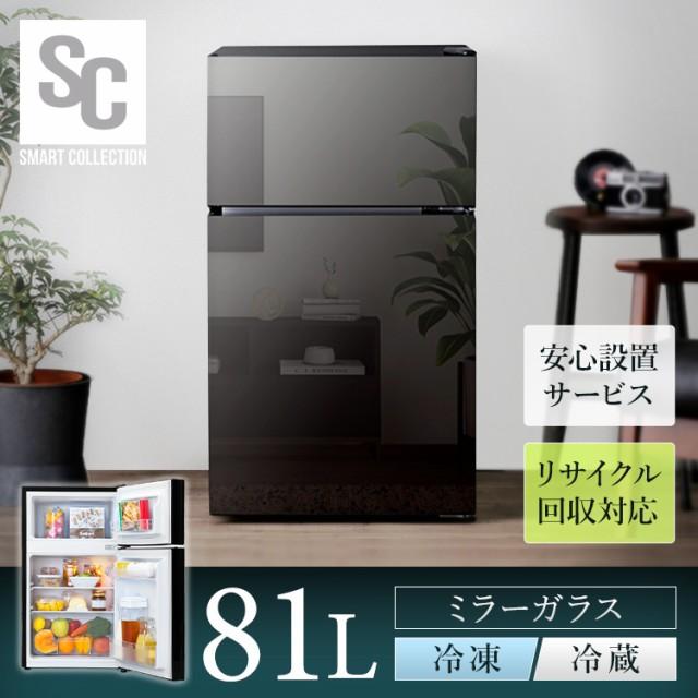 冷蔵庫 冷凍冷蔵庫 81L 右開き 2ドア 2ドア冷蔵庫 冷凍庫 冷蔵 冷凍 ブラック PRC-B082DM-B ノンフロン シンプル パーソナルサイズ 一人