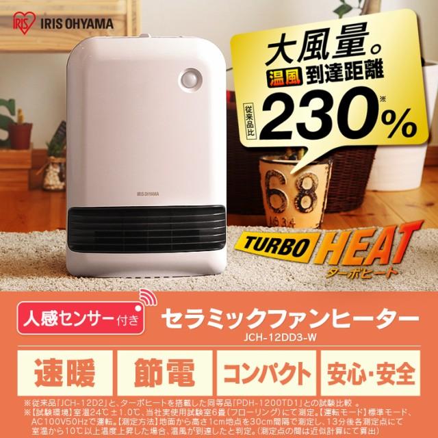 セラミックヒーター 1200W メカ式 大風量 ヒータ...