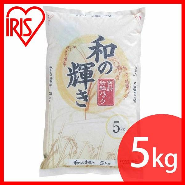米 5kg 和の輝き お米 ご飯 ごはん 5キロ 美味し...