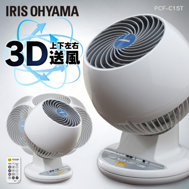 サーキュレーター 首振り PCF-C15T 上下左右首振り 安い リビング 寝室 シンプル コンパクト ホワイト おすすめ 8畳 リモコン 扇風機 節