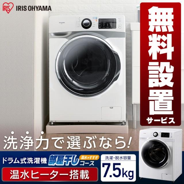 洗濯機 ドラム式洗濯機 7.5kg 洗濯機 ドラム式 ドラム 洗濯 新生活 部屋干し タイマー 新品 本体 シルバー HD71-W/S アイリスオーヤマ 送