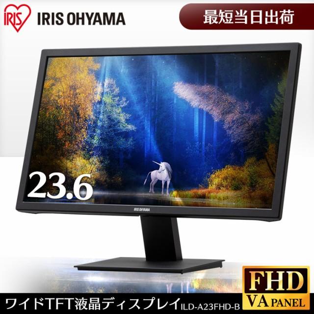 モニター 液晶ディスプレイ 23.6インチ 23.6型 ブラック ディスプレイ 父の日 ILD-A23FHD-B 液晶ディスプレイ 液晶モニター 高解像度 ア