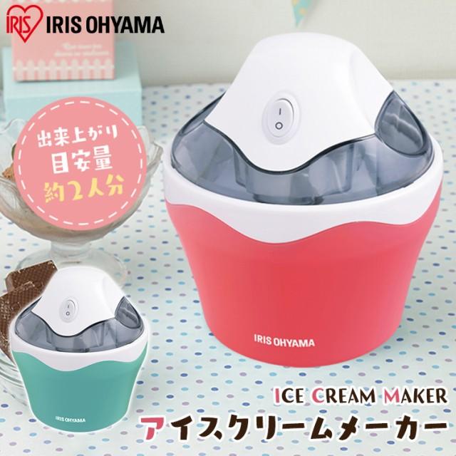 アイスクリームメーカー アイス ジェラート シャーベット デザート 手作り おやつ キッチン おしゃれ アイリスオーヤマ ICM-01 送料無料