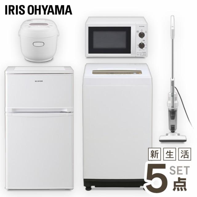 家電セット 家電5点セット 5点セット 冷蔵庫81L ホワイト 白 洗濯機5kg 電子レンジ 炊飯器マイコン 掃除機 家電 セット 新生活セット 5点