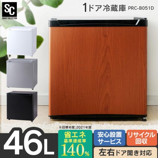冷蔵庫 1ドア 46L 1ドア冷蔵庫 46L PRC-B051D 小型 コンパクト パーソナル 右開き 左開き シンプル 一人暮らし 1人暮らし ひとり暮らし