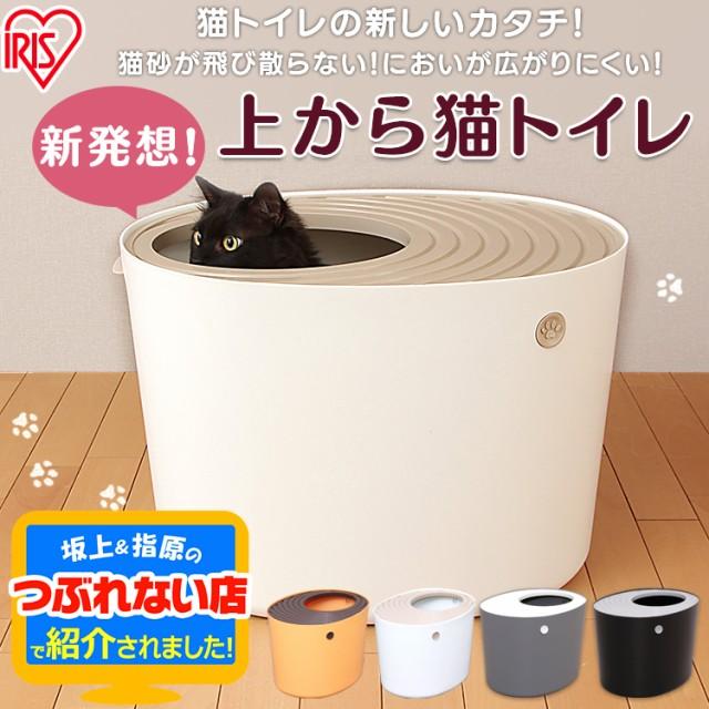上から猫トイレ 飛び散り防止 猫 ねこ トイレ 猫...